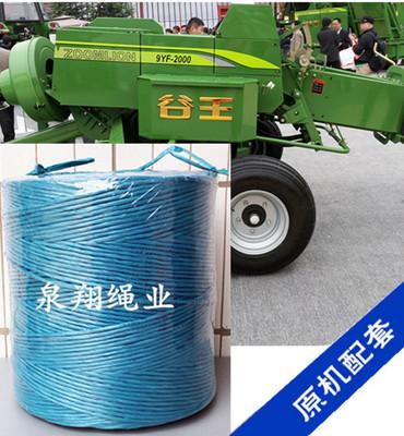 谷王苜蓿秸秆打捆机绳