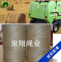 上海世达尔圆捆机专用麻绳